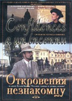 DVD Откровения незнакомцу / Confidences a un inconnu / Secrets Shared with a Stranger