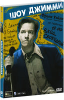 Шоу Джимми (DVD) / The Jimmy Show