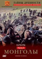 DVD Тайны древности: Варвары - Монголы. Часть 2. / Barbarians: The Mongols