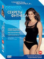 Секреты фитнеса (3 DVD) / Cindy Crawford: A New Dimension. Fit to the Core. The Science of Fitness