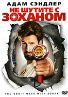 DVD Не шутите с Зоханом / You Don't Mess with the Zohan