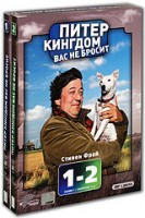 Питер Кингдом вас не бросит. Сезон 1 (4 DVD) / Kingdom