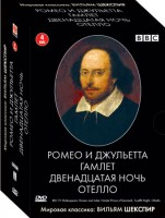Шекспир Вильям. Подарочное издание (4 DVD) / BBC TV Shakespeare: Romeo and Juliet. Hamlet Prince of Denmark. Twelfth Night. Othello.