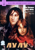 Лулу (DVD) / Loulou