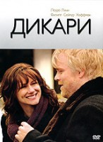 DVD Дикари / The Savages