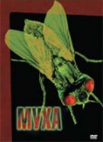 Муха (DVD) / The Fly