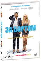 DVD За бортом / Overboard