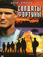 Солдаты фортуны (DVD) / Men of War