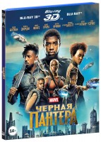3D Blu-Ray Чёрная Пантера (Real 3D Blu-Ray + Blu-Ray) / Black Panther