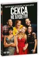 Секса не будет!!! (DVD) / Blockers