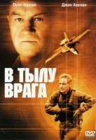 В тылу врага (DVD) / Behind Enemy Lines