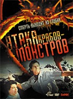 DVD Атака Крабов-Монстров / Attack of the Crab Monsters