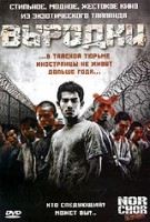 DVD Выродки / Nor chor the prisoners