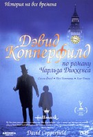 Дэвид Копперфилд (DVD) / David Copperfield