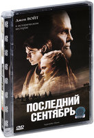 Последний сентябрь (DVD) / September Dawn