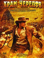 DVD Храм черепов / Allan Quatermain and the Temple of Skulls
