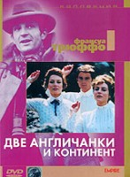 DVD Коллекция Франсуа Трюффо: Две англичанки и континент / Les Deux anglaises et le continent / Two English Girls