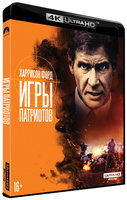 Игры патриотов (Blu-Ray 4K Ultra HD) / Patriot Games