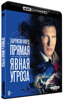 Прямая и явная угроза (Blu-Ray 4K Ultra HD) / Clear and Present Danger