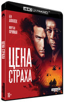 Цена страха (Blu-Ray 4K Ultra HD) / The Sum of All Fears