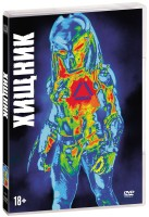Хищник + артбук (DVD) / The Predator