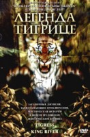 DVD Легенда о тигрице / Tigress of King River