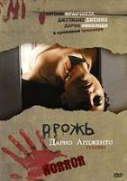 Дрожь (DVD) / Unsane / Under the Eyes of the Assassin