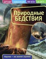 Детская энциклопедия. Природные бедствия