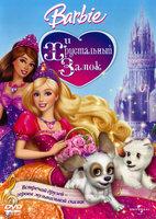 Барби и хрустальный замок (DVD) Mattel Entertainment