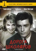Дорога школяров (DVD) / Le Chemin des ecoliers