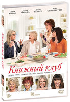 Книжный клуб (DVD) / Book Club