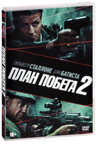 План побега 2 (DVD) / Escape Plan 2: Hades