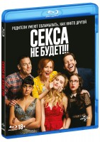 Секса не будет!!! (Blu-Ray) / Blockers
