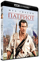 Патриот (Blu-Ray 4K Ultra HD) / The Patriot