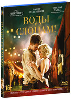 Воды слонам! (Blu-Ray) / Water for Elephants