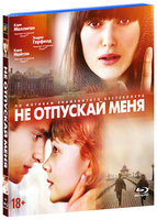 Не отпускай меня (реж. Марк Романек) (Blu-Ray) / Never Let Me Go