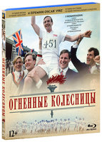 Blu-Ray Огненные колесницы (Blu-Ray) / Chariots of Fire