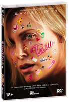 Талли + артбук (DVD) / Tully