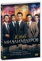 Клуб миллиардеров (DVD) / Billionaire Boys Club