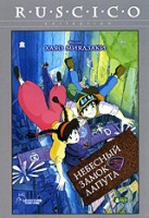 Небесный замок Лапута (DVD) / Laputa Castle In The Sky