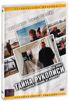 DVD Тайна рукописи / The Riddle