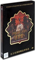 Династия Цинь (5 DVD) / Qin Empire