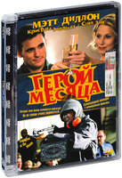 Герой месяца (DVD) / Employee of the Month