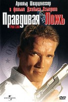 Правдивая ложь (DVD) / True Lies