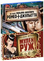 Мулен Руж + Ромео + Джульетта (2 Blu-Ray) / Moulin Rouge!