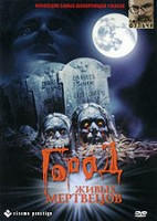 DVD Город живых мертвецов / City Of The Living Dead / Paura Nella Citta Dei Morti Viventi / Fear in the City of the Living Dead / The Fear