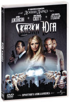 Сказки Юга (DVD) / Southland Tales