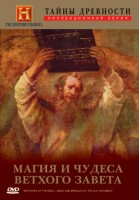 History Channel. Загадки Библии: Магия и чудеса Ветхого Завета (DVD) / Mysteries Of The Bible - Magic And Miracles Of The Old Testament
