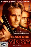 В логове льва (DVD) / Den of Lions