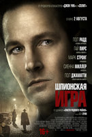 Шпионская игра (DVD) / The Catcher Was a Spy